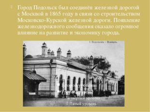 Город Подольск был соединён железной дорогой с Москвой в 1865 году в связи со
