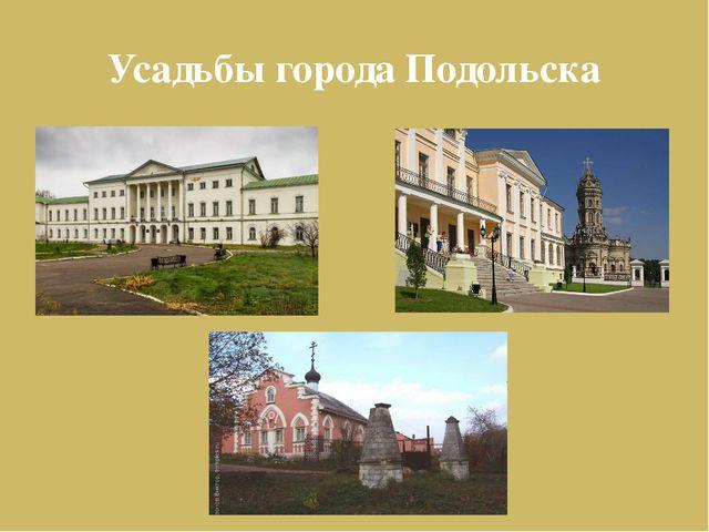 Усадьбы города Подольска