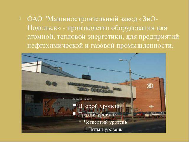 """ОАО """"Машиностроительный завод «ЗиО-Подольск» - производство оборудования для..."""