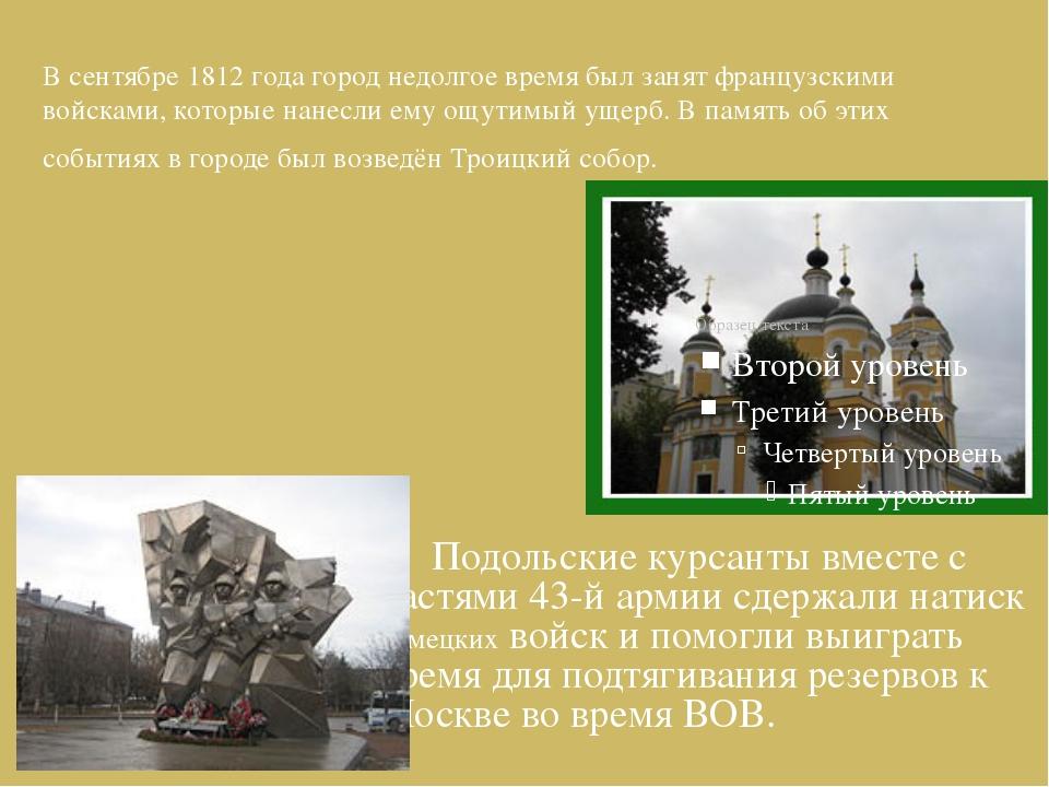 В сентябре 1812 года город недолгое время был занят французскими войсками, ко...