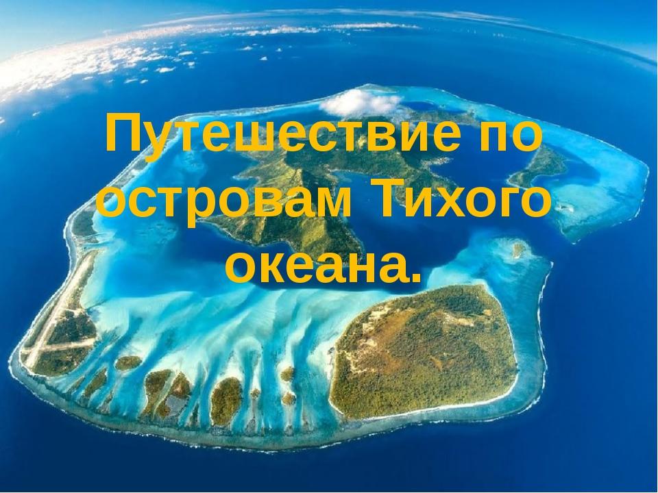 Путешествие по островам Тихого океана.