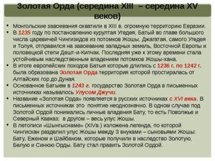 Золотая Орда (середина XIII – середина XV веков) Монгольские завоевания охват