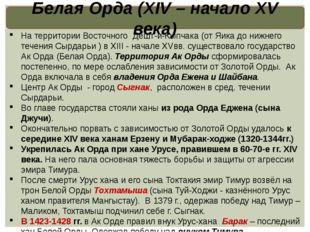 Белая Орда (XIV – начало XV века) На территории Восточного Дешт-и-Кыпчака (от