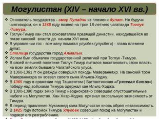 Могулистан (XIV – начало XVI вв.) Основатель государства - эмир Пуладчи из пл