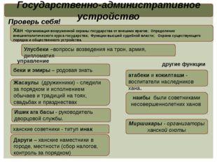 Государственно-административное устройство Проверь себя! Хан -Организация воо