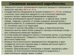 Сложение казахской народности. Завершился процесс формирования казахской наро