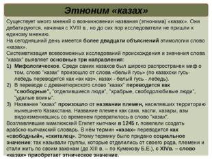 Этноним «казах» Существует много мнений о возникновении названия (этнонима) «