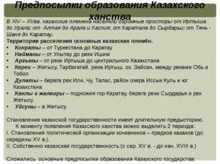 Предпосылки образования Казахского ханства В XIV – XVвв. казахские племена на