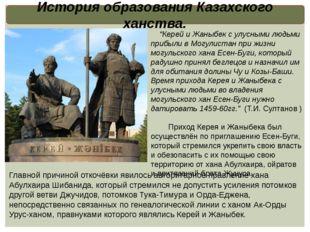 """История образования Казахского ханства. """"Керей и Жаныбек с улусными людьми пр"""