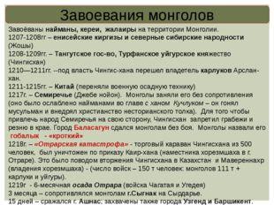 Завоевания монголов Завоёваны найманы, кереи, жалаиры на территории Монголии.