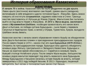 История образования Казахского ханства. В начале 70-х годов, Казахское ханств