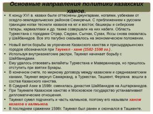 Основные направления политики казахских ханов. К концу XVI в. казахи были отт