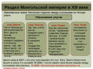 Раздел Монгольской империи в XIII веке Завоеванные земли Чингисхан поделил ме