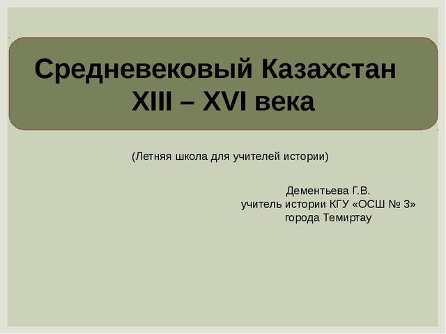 Средневековый Казахстан XIII – XVI века Дементьева Г.В. учитель истории КГУ «...