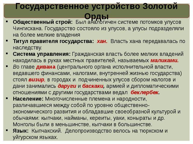 Государственное устройство Золотой Орды Общественный строй: Был аналогичен си...