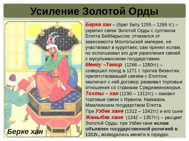 Усиление Золотой Орды Берке хан – (брат Бату 1255 – 1266 гг.) – укрепил связи...