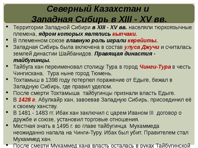 Северный Казахстан и Западная Сибирь в XIII - XV вв. Территории Западной Сиби...