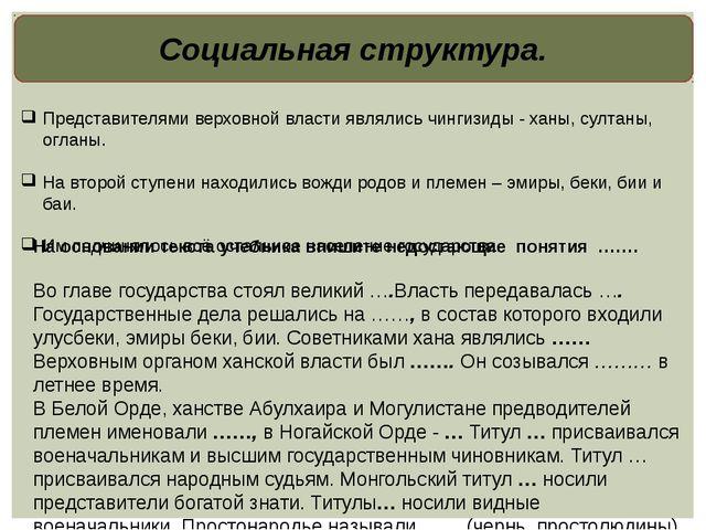 Социальная структура. Представителями верховной власти являлись чингизиды - х...