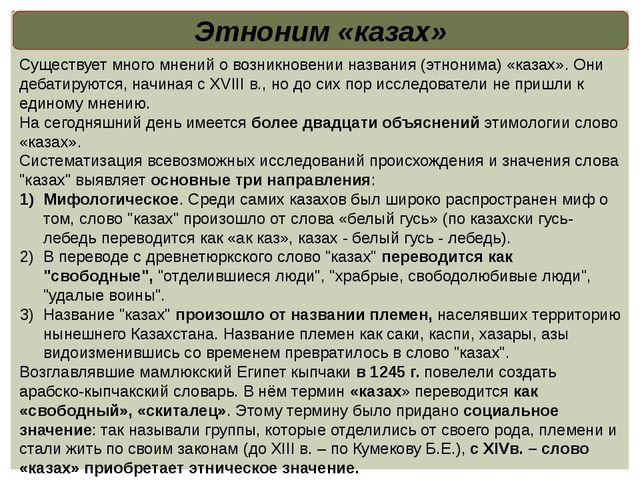 Этноним «казах» Существует много мнений о возникновении названия (этнонима) «...