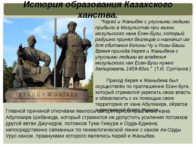 """История образования Казахского ханства. """"Керей и Жаныбек с улусными людьми пр..."""