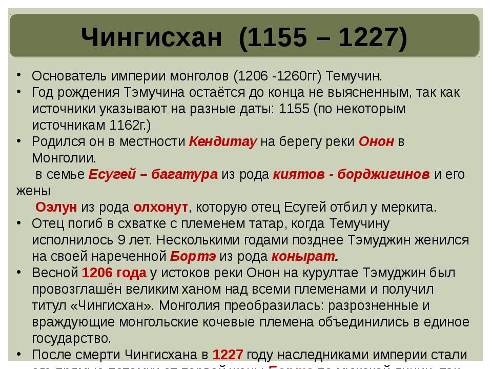 Чингисхан (1155 – 1227) Основатель империи монголов (1206 -1260гг) Темучин. Г...