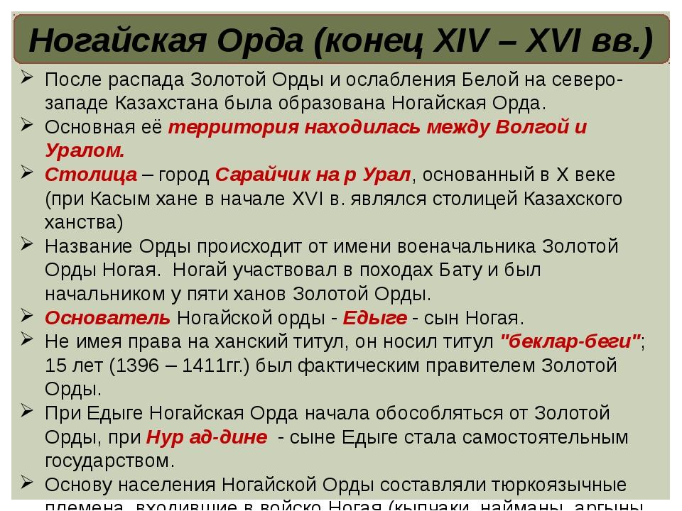 Ногайская Орда (конец XIV – XVI вв.) После распада Золотой Орды и ослабления...