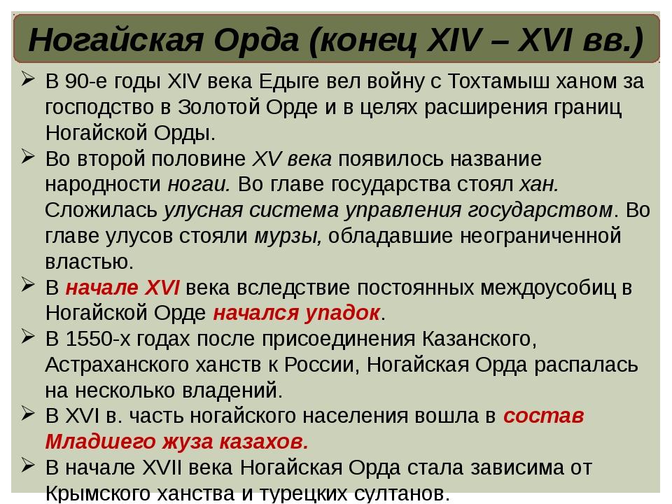 Ногайская Орда (конец XIV – XVI вв.) В 90-е годы XIV века Едыге вел войну с Т...