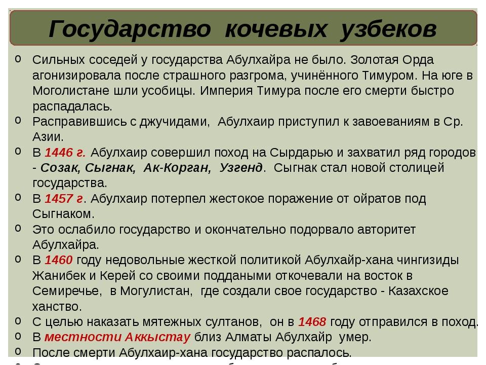Государство кочевых узбеков Сильных соседей у государства Абулхайра не было....