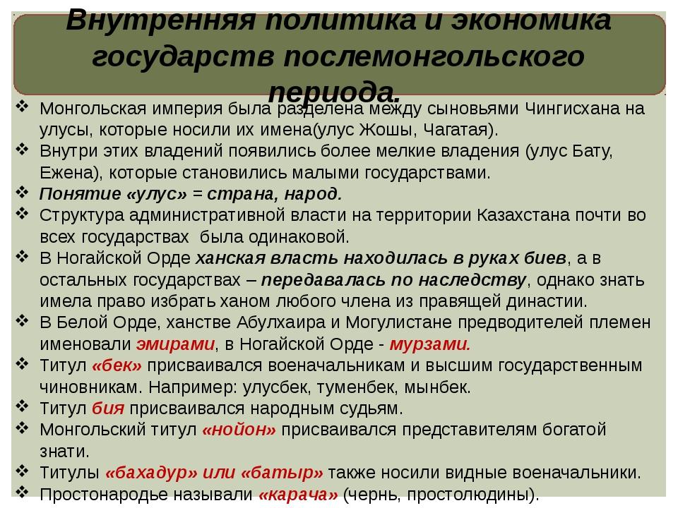 Внутренняя политика и экономика государств послемонгольского периода. Монголь...