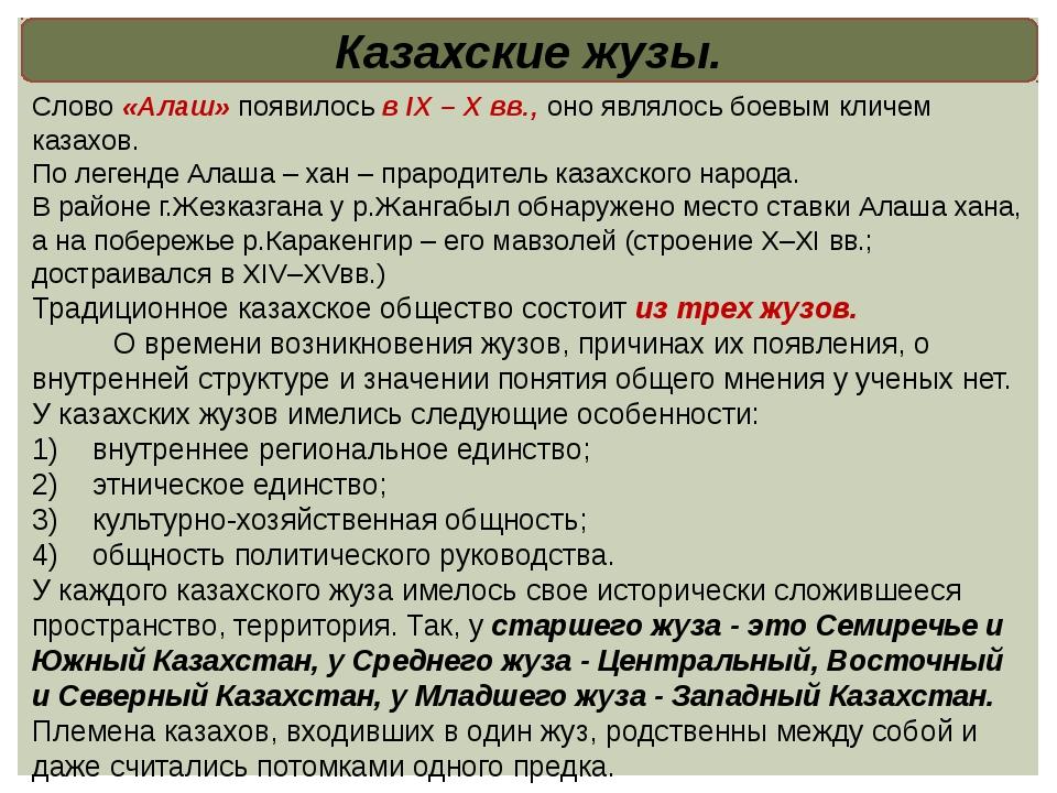 Казахские жузы. Слово «Алаш» появилось в IX – X вв., оно являлось боевым клич...