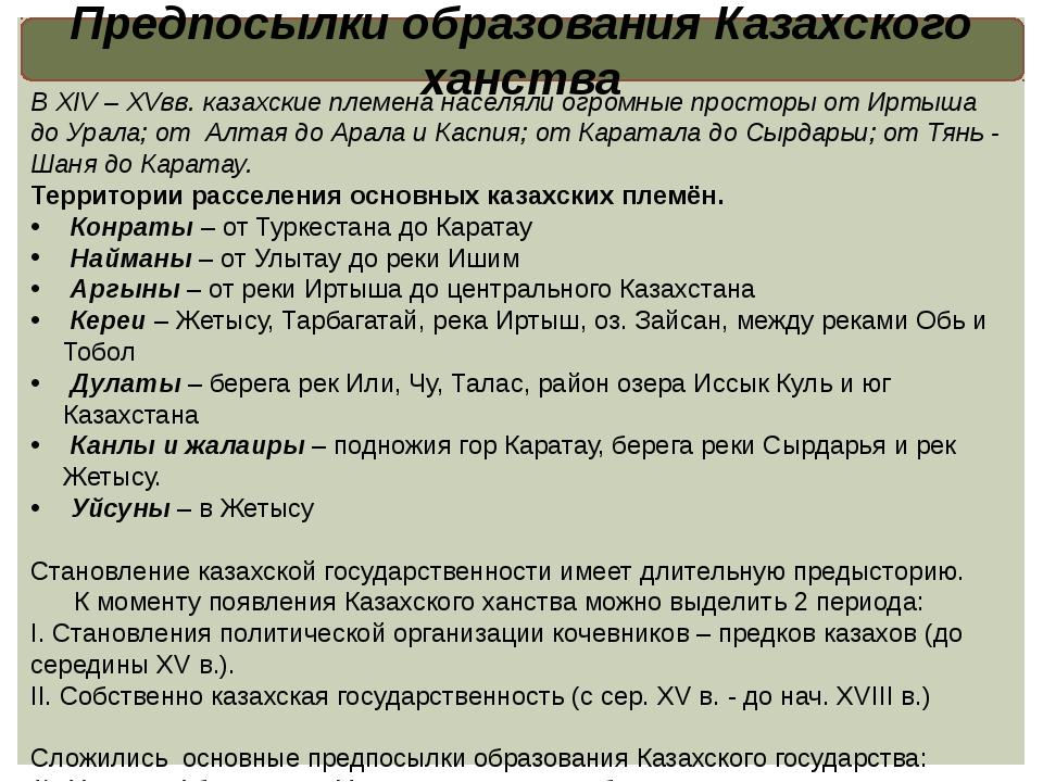Предпосылки образования Казахского ханства В XIV – XVвв. казахские племена на...