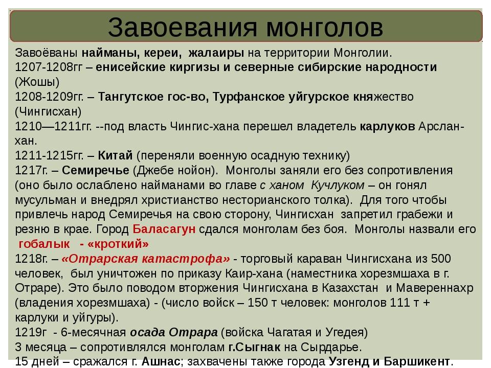 Завоевания монголов Завоёваны найманы, кереи, жалаиры на территории Монголии....