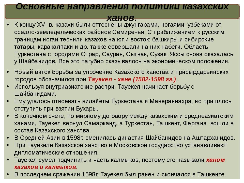 Основные направления политики казахских ханов. К концу XVI в. казахи были отт...