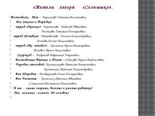 «Жители лагеря «Солнышко». Волшебник - Маг – Черникова Татьяна Филипповна. Ф