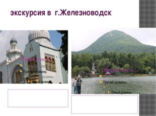 экскурсия в г.Железноводск Запомнится ребятам экскурсия в парк г.Железноводс