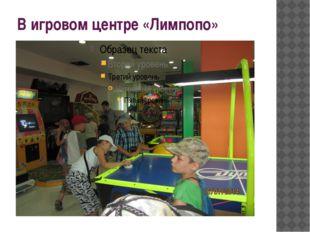 В игровом центре «Лимпопо»