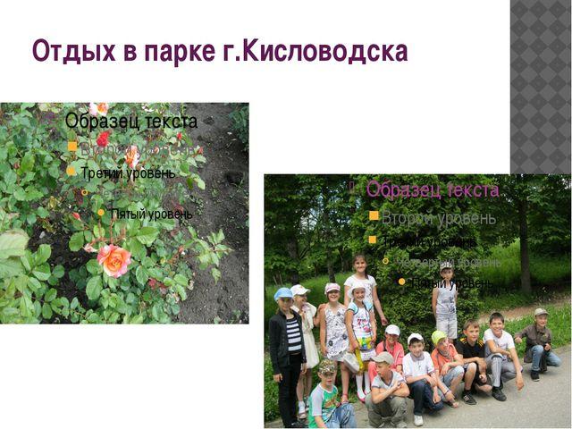 Отдых в парке г.Кисловодска
