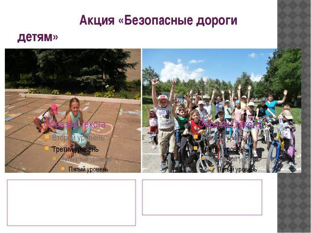 Акция «Безопасные дороги детям» C 20 мая по 9 июня в нашей школе проводился...