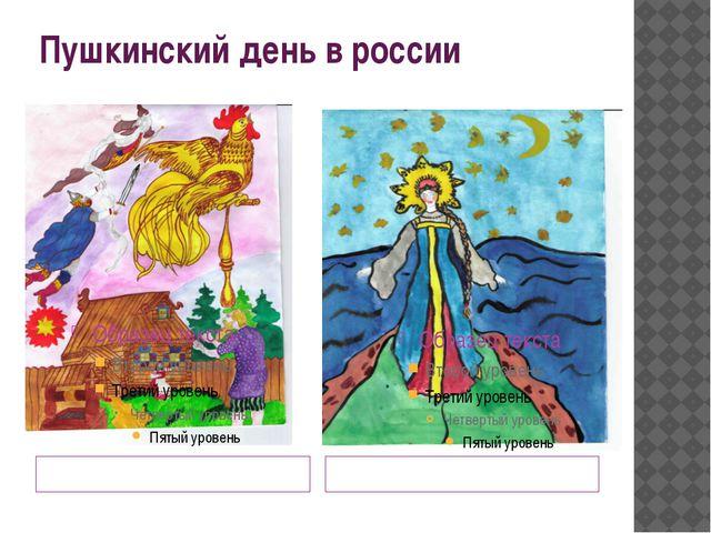 Пушкинский день в россии Конкурс рисунков Чуприна Вероника