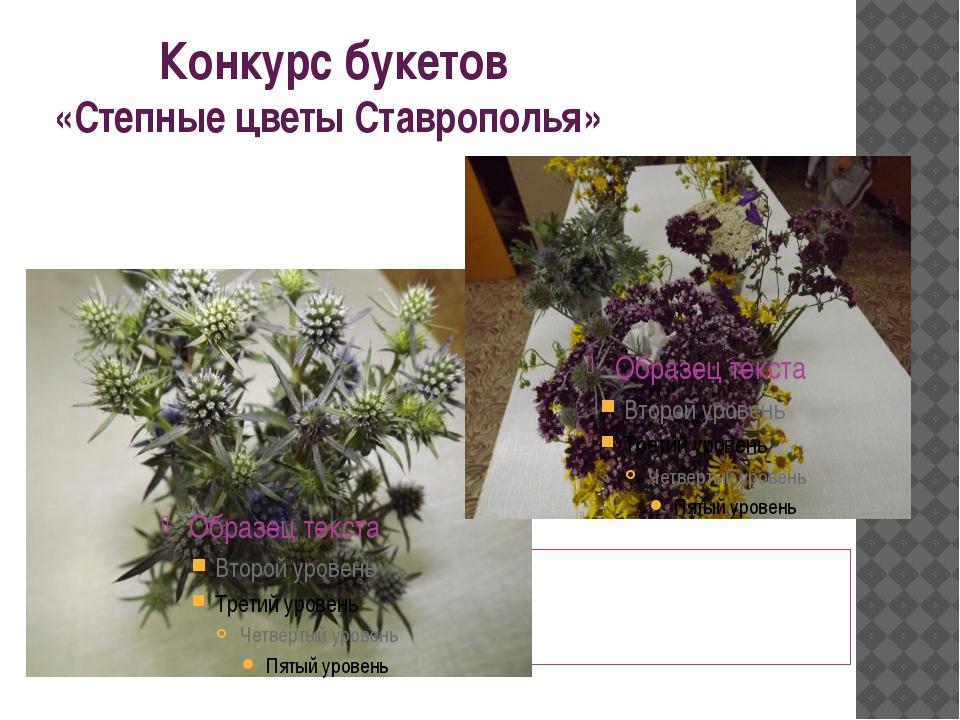 Конкурс букетов «Степные цветы Ставрополья» 1 место занял Костов Данила