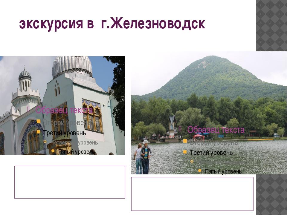 экскурсия в г.Железноводск Запомнится ребятам экскурсия в парк г.Железноводс...