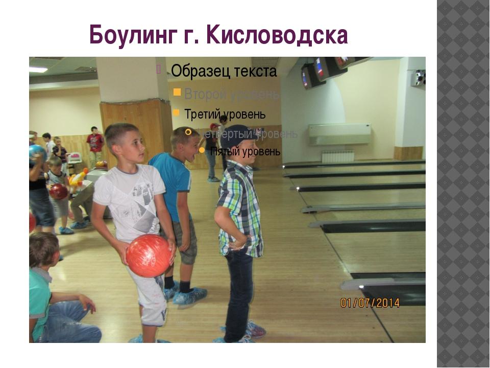 Боулинг г. Кисловодска