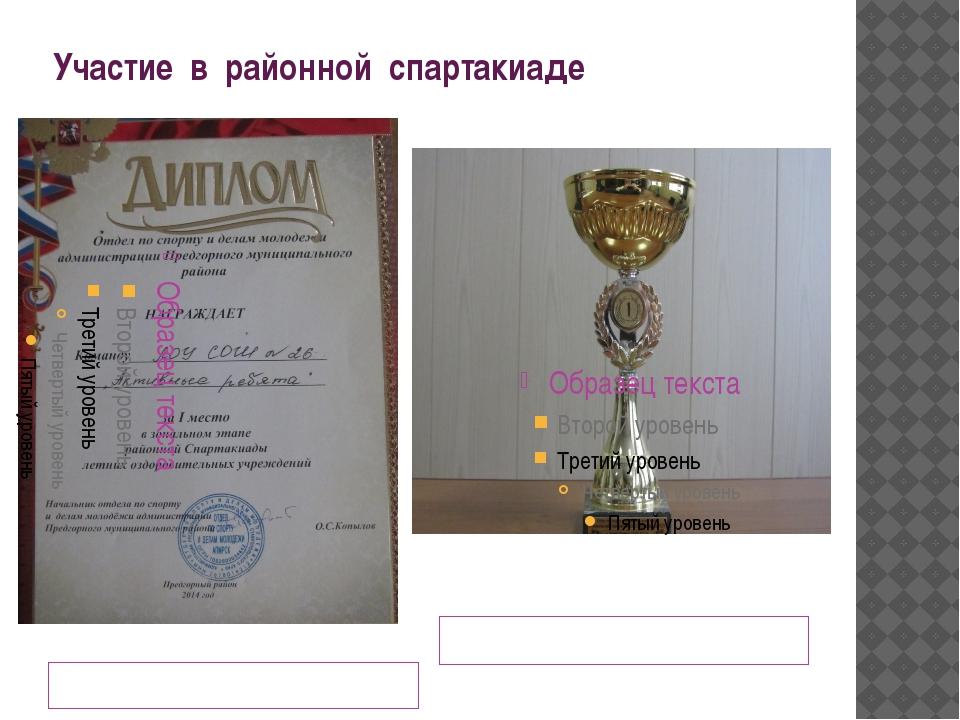 Участие в районной спартакиаде 1 место 1 место