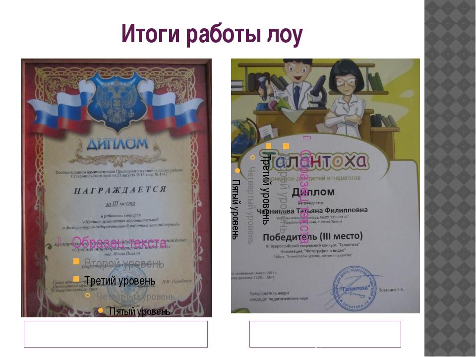 Итоги работы лоу 3 место в Предгорном районе 3 место во Всероссийском конкурс...