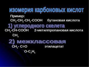 Пример: СН3-СН2-СН2-СООН бутановая кислота СН3-СН-СООН 2-метилпропановая кисл