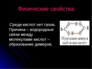 Физические свойства Среди кислот нет газов. Причина – водородные связи между