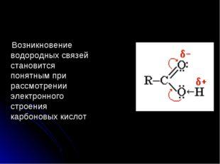 Возникновение водородных связей становится понятным при рассмотрении электро