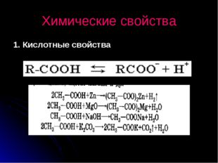 Химические свойства 1. Кислотные свойства