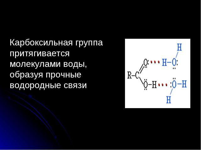 Карбоксильная группа притягивается молекулами воды, образуя прочные водородн...