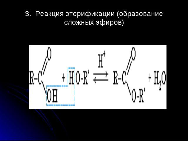3. Реакция этерификации (образование сложных эфиров)